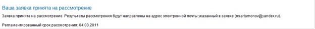 Электронная подпись для ЭТП ММВБ